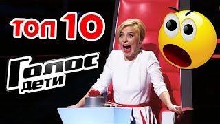 ТОП 10 лучших выступлений - Голос Дети Россия, Смотреть ВСЕМ!!!