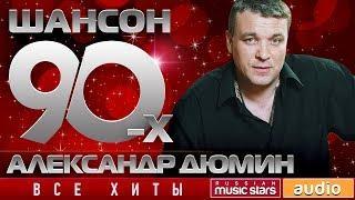 Шансон 90-х Александр Дюмин Золотые Хиты Десятилетия