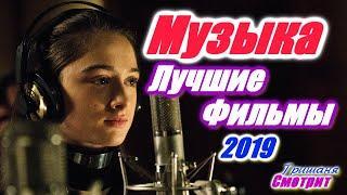 Музыка. Фильмы про музыку 2019. Фильмы про музыкантов, про певцов и про танцоров 2019