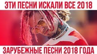 ЛУЧШИЕ ЗАРУБЕЖНЫЕ ПЕСНИ 2018 ГОДА // ЭТИ ПЕСНИ ИСКАЛИ ВСЕ