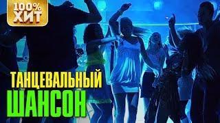 ТАНЦЕВАЛЬНЫЙ ШАНСОН 2019 Песни Музыка Шансон Хиты шансона 2019