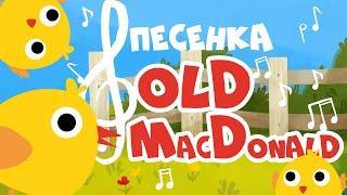 Детские песенки - Old Macdonald had a farm - на русском Развивающие мультики про животных
