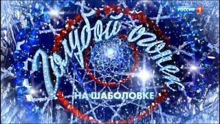Новогодний голубой огонек 2019 Новый год 2019 Россия 1