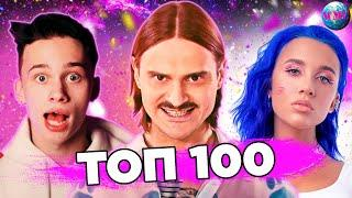 ТОП 100 ПЕСЕН ГОДА | ХИТЫ 2020 | ЛУЧШИЕ ПЕСНИ 2020 | ХИТЫ ГОДА