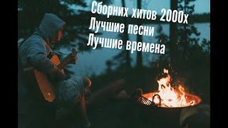 ТОПОВЫЕ ХИТЫ 2000х СБОРКА РУССКИХ ХИТОВ СТУДЕНЧЕСТВА ПОП РОК ХИТЫ НУЛЕВЫХ ОДНИ ИЗ ЛУЧШИХ ХИТОВ