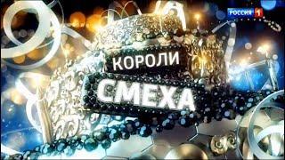 Короли смеха Новый год 2019 Россия 1 Видео Онлайн