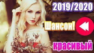 Шансона 2019/2020! лучшие песни 2020 Новинка