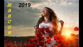 Лучшие песни  шансона 2019 Шансон о любви
