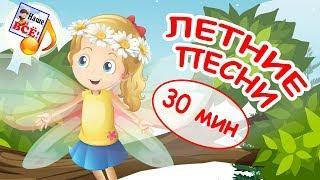Лучшие музыкальные мультфильмы. ЛЕТНИЙ СБОРНИК - мультконцерт. Наше всё!