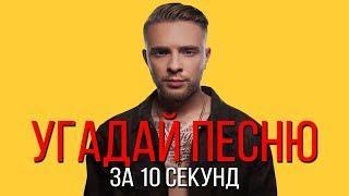 УГАДАЙ ПЕСНЮ ЗА 10 СЕКУНД | РУССКИЕ ХИТЫ 2019 | #22