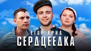 Егор Крид СЕРДЦЕЕТКА (Премьера клипа, 2019)