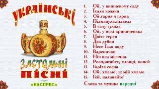 Українські застольні пісні - Гурт Експрес [Альбом]