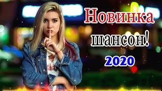 Шансон 2020! Красивые песни в машину!!! Самые Популярные ПЕСНИ ГОДА 2020 ! сборник Обалденные песни!