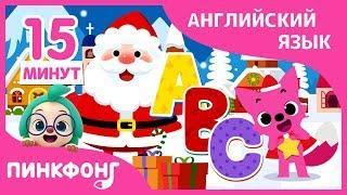 Учим рождественские песни по английски! | +Сборник | Рождественские Песни | Пинкфонг песни для детей