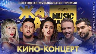 ЖАРА DIGITAL MUSIC AWARDS 2020