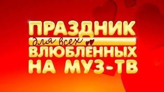 Праздник для всех влюбленных на Муз ТВ в Кремле 14.02.2019 г.