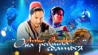 Артур Пирожков - Она решила сдаться. Премьера клипа 2019.