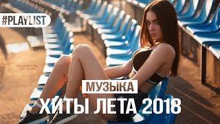 ЭТИ ПЕСНИ СТАНУТ ХИТАМИ ЛЕТА 2018 РУССКИЕ НОВИНКИ Песни Русские песни Слушать онлайн