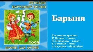 БАРЫНЯ/ Русские народные песни для детей