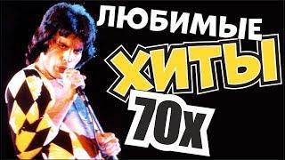 Песни 70. Лучшие хиты зарубежной эстрады.