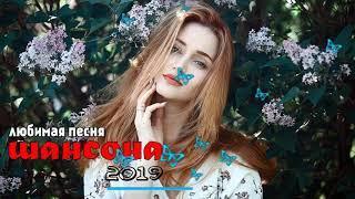шансон 2019 - Новинка Шансона! 2019/2020 - Лучшие песни года - Послушайте!