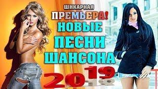 НОВЫЙ ШАНСОН 2018/2019 НОВЫЕ ПЕСНИ ШАНСОНА ЗИМНИЕ НОВИНКИ
