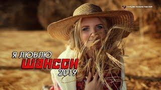 Зажигательные песни Шансона 2019 - Супер сборник песен о Любви Вы только послушайте