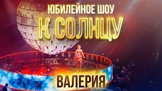 ВАЛЕРИЯ Юбилейный концерт 2018 (Полный концерт) Онлайн