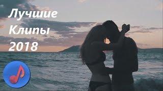 ЛУЧШИЕ КЛИПЫ И ПЕСНИ 2018 ГОДА Клипы Видео Песни Бесплатно онлайн