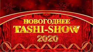 НОВОГОДНЕЕ TASHI SHOW 2020 FULL official video