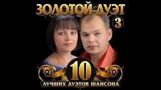 Золотой дуэт - 3/10 ЛУЧШИХ ДУЭТОВ ШАНСОНА/ПРЕМЬЕРА 2020