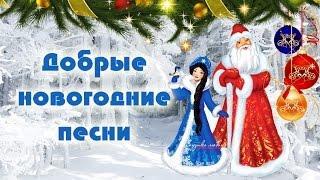 С НОВЫМ ГОДОМ 2020 добрые новогодние песни в Новый Год ~ сборник-поздравление