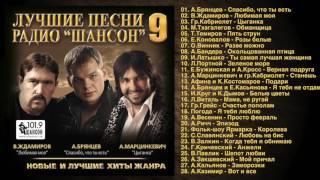ЛУЧШИЕ ПЕСНИ РАДИО «ШАНСОН» 9  (Полный сборник)