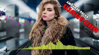 Шансона 2020 - Красивые песни в машину - Нереально красивый Шансон!! Послушайте!!!