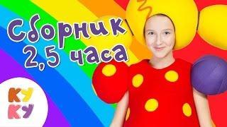 КУКУТИКИ - Три медведя - САМЫЙ Большой сборник - Детские песни