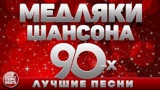 МЕДЛЯКИ ШАНСОНА 90-Х СБОРНИК САМЫХ ЛУЧШИХ ПЕСЕН ЛЮБОВНЫЕ ХИТЫ ШАНСОНА