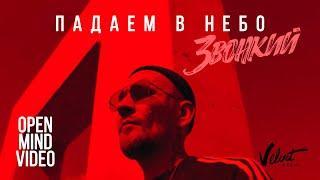 ЗВОНКИЙ (Падаем в небо) Песни музыка Клипы Русские популярные песни