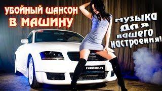 НОВИНКИ ШАНСОНА В МАШИНУ (2019) Песни Музыка Шансон Для настроения