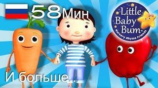 Кушай овощи И больше детские песни от Литл Бэйби Бум