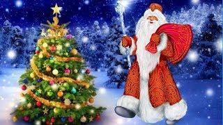 Веселая Новогодняя Песня - Новый Год по сугробам идет