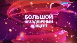 Большой праздничный концерт ПЕСНЯ ГОДА 2017 Смотреть и слушать бесплатно онлайн