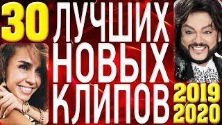 ТОП 30 ЛУЧШИХ НОВЫХ КЛИПОВ 2019-2020 года Самые горячие видео страны Главные русские хиты