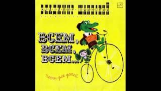 Владимир Шаинский. Всем, всем, всем. Песни для детей. С50-10911. 1978