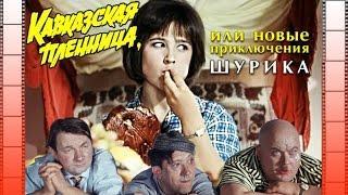 """Музыка из к/ф """"Кавказская пленница или новые приключения Шурика"""""""