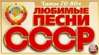 ЛЮБИМЫЕ ПЕСНИ СССР ЗОЛОТЫЕ ХИТЫ 70-80 ПЕСНИ КОТОРЫЕ ЗНАЮТ ВСЕ ОНЛАЙН БЕСПЛАТНО
