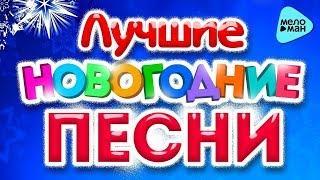 Любимые хиты | Советские новогодние песни 2020