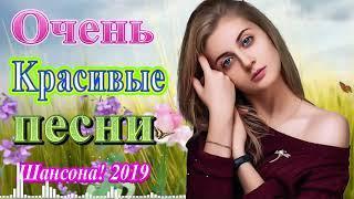Шансон 2019 - Зажигательные песни Сборник песни Октябрь 2019