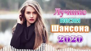 Шансон 2020! Красивые песни о любви !!! Сборник новых и лучших песен русского шансона!