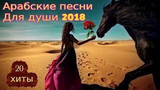 АРАБСКИЕ ПЕСНИ 2018 БОМБА 1-часть Песни Зарубежные Эти песни ищут все 2018