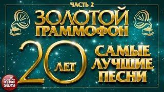 ЗОЛОТОЙ ГРАММОФОН САМЫЕ ЛУЧШИЕ ПЕСНИ ЗА 20 ЛЕТ Часть 2 ИЗБРАННАЯ КОЛЛЕКЦИЯ ХИТОВ
